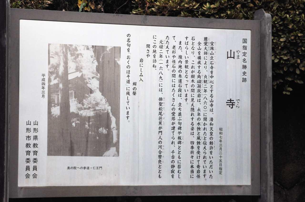 山寺の紅葉_a0148206_9592749.jpg
