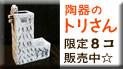 陶器のトリさん 限定8コ/販売中☆_c0146513_20193974.jpg