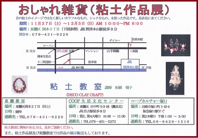 おしゃれ雑貨(粘土作品展)のお誘い_f0223914_13391060.jpg