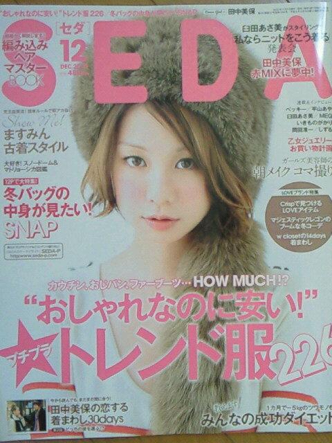 SEDA発売したよっ\(^o^)/_a0146017_19311014.jpg