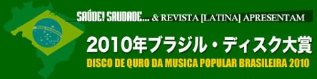 今週のゲスト♫ DJ EL GORDO☆横浜The Rigoletto Musical Club☆毎週土曜8時~11時_b0032617_13382330.jpg