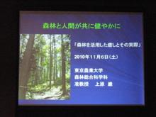 高浜町で開催された「森林療法」研修会に参加しました(その1)_e0061225_11291936.jpg