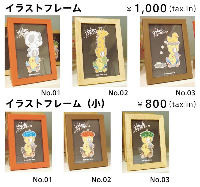 『プティ・プリティ』販売商品一覧_f0010033_2011323.jpg