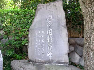 『牡丹燈籠』散歩2 根津清水谷の萩原新三郎寓居はどこにあったのか?  _f0147840_21295848.jpg