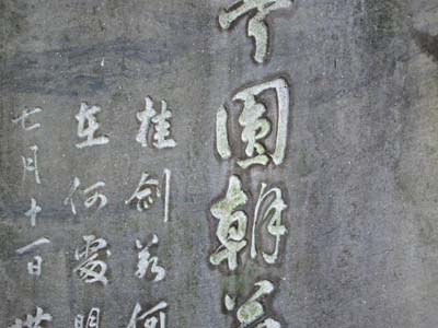『牡丹燈籠』散歩2 根津清水谷の萩原新三郎寓居はどこにあったのか?  _f0147840_2130770.jpg