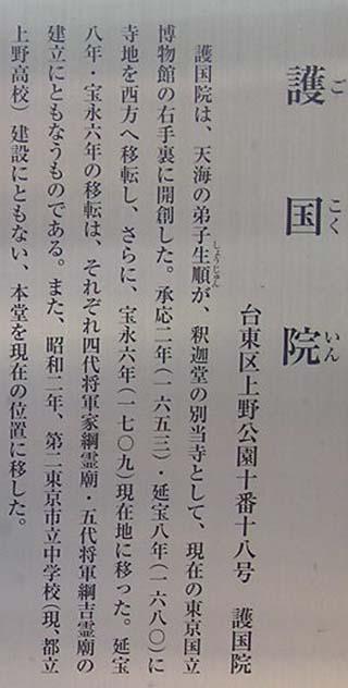 『牡丹燈籠』散歩2 根津清水谷の萩原新三郎寓居はどこにあったのか?  _f0147840_21513613.jpg