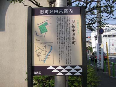 『牡丹燈籠』散歩2 根津清水谷の萩原新三郎寓居はどこにあったのか?  _f0147840_21562674.jpg