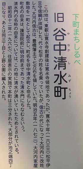 『牡丹燈籠』散歩2 根津清水谷の萩原新三郎寓居はどこにあったのか?  _f0147840_2205256.jpg