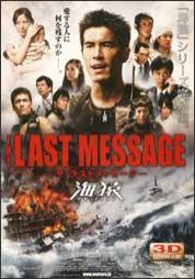The Last Message 海猿_e0163145_17562738.jpg