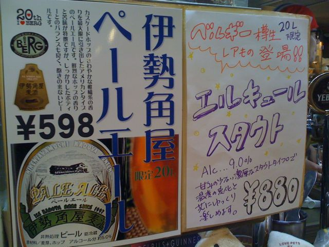 【限定20L樽生】ベルク初登場♪伊勢角屋ペールエール登場♪ #beer_c0069047_14193654.jpg