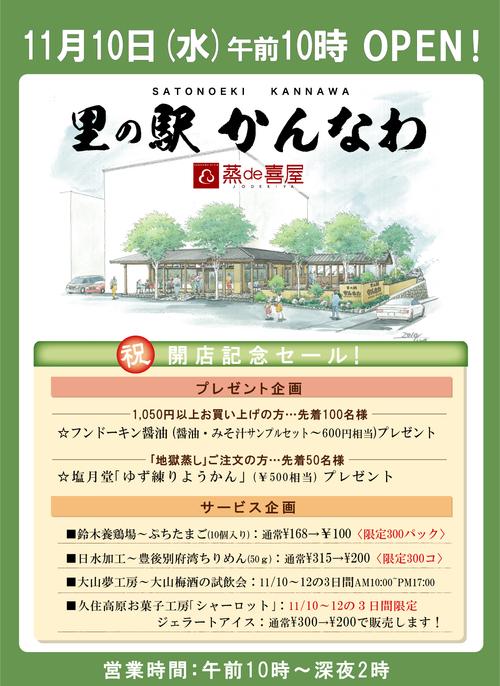 里の駅かんなわオープン記念セール!_e0153852_1551401.jpg