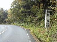 鍋坂山と大出日山・その1_b0156456_18524535.jpg