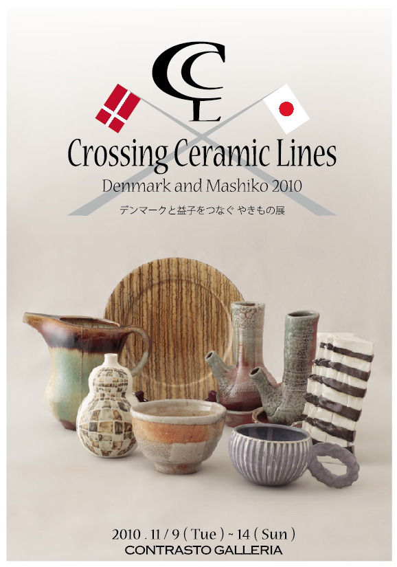 Crossing Ceramic Lines_a0026058_9354321.jpg