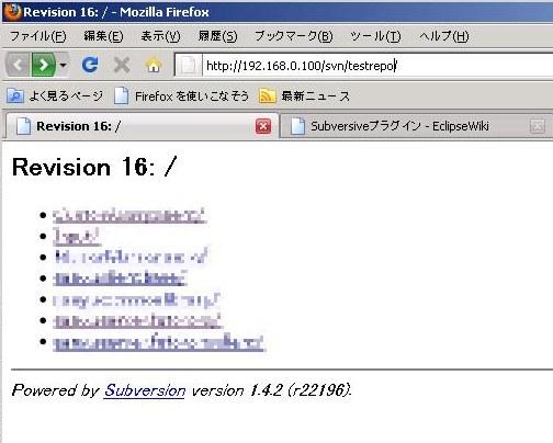 LinuxでSubVersionを構築しEclipse Subversive から使う_e0091163_0101493.jpg