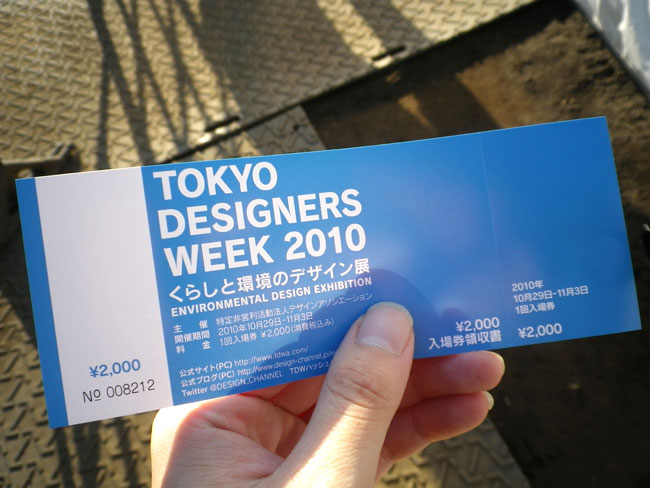 東京デザイナーズウィーク_a0044064_140347.jpg