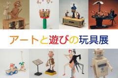 アートと遊びの玩具展_d0152274_17403168.jpg