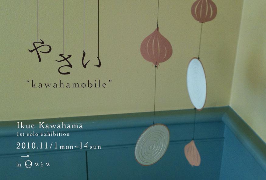 kawahamobile=カワモビ。_e0185385_11335175.jpg