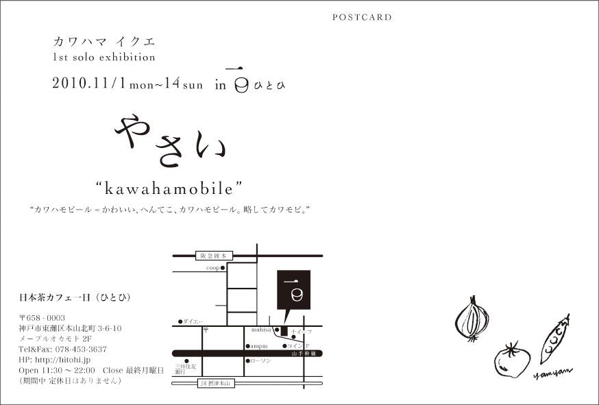 kawahamobile=カワモビ。_e0185385_1134278.jpg