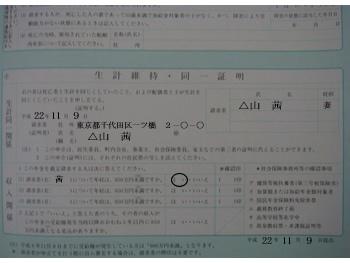 遺族給付裁定請求書(様式第105号) (7)_d0132289_23226.jpg