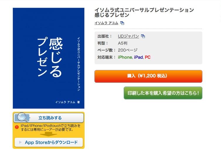 「感じるプレゼン」電子書籍_f0015295_1112910.jpg