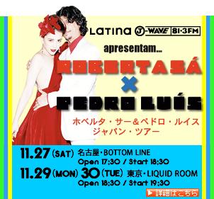 今週のゲスト♫ DJ EL GORDO☆横浜The Rigoletto Musical Club☆毎週土曜8時~11時_b0032617_16432337.jpg