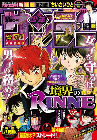 少年サンデー50号「境界のRINNE」本日発売!!_f0233625_1229434.jpg
