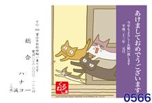 「くるねこ」年賀状、イトーヨーカドー・Webサイトで好評受付中!_e0025035_158133.jpg