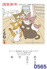 「くるねこ」年賀状、イトーヨーカドー・Webサイトで好評受付中!_e0025035_15879.jpg