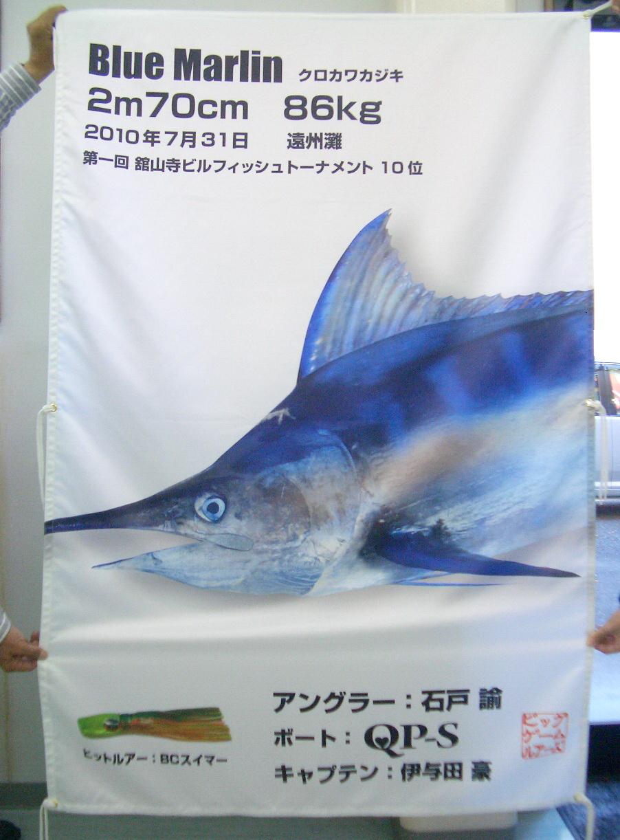 グラフィック魚拓 ショートサイズ完成!! 【カジキ・マグロトローリング】_f0009039_9564286.jpg