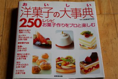 おいしい洋菓子の大事典250レシピお菓子作りをプロと楽しむ