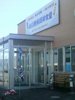 魚河岸食堂!!_f0228680_15435499.jpg
