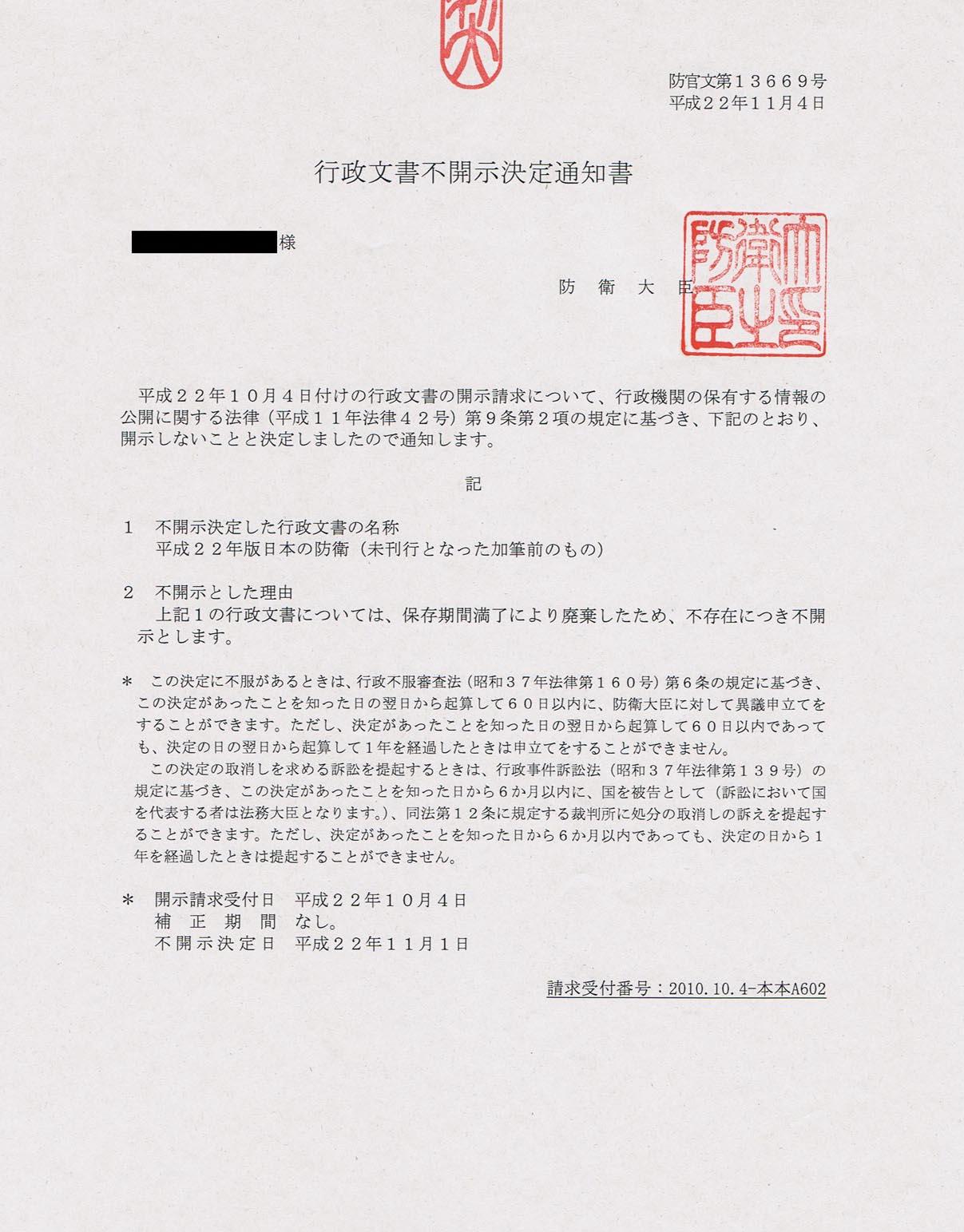 防衛白書刷り直し問題 証拠隠滅か?_d0044584_20572979.jpg