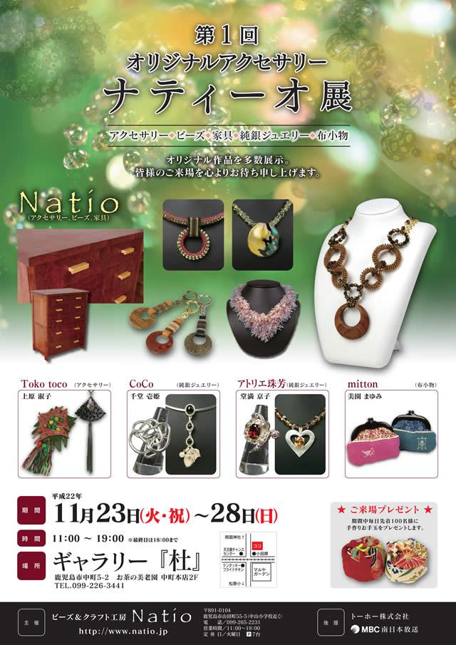 展示会情報 Natio(ナティーオ)さん_e0115686_16242074.jpg