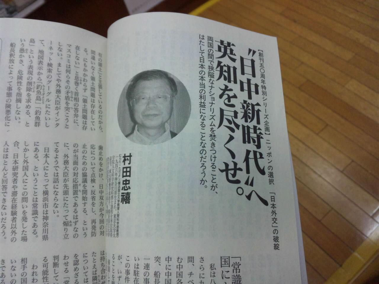 潮12月号に寄稿 『尖閣列島・釣魚島問題をどう見るか』著者村田忠禧教授_d0027795_1451579.jpg