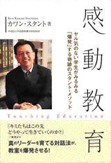 カワン・スタント教授の新著『感動教育 』刊行_d0027795_18574723.jpg
