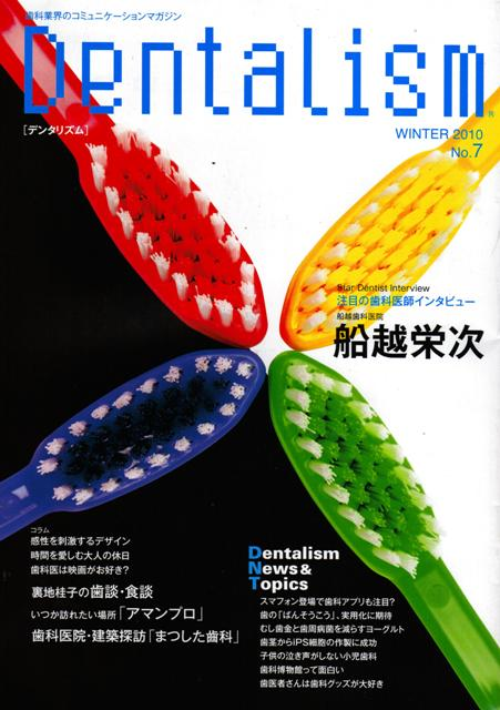 『Dentalism』 2010 Winter_c0101406_1858195.jpg