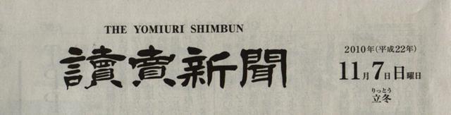 『読売新聞』11/7 朝刊_c0101406_1913122.jpg