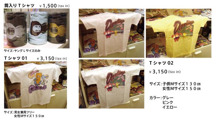 『プティ・プリティ』販売商品一覧_f0010033_20241567.jpg