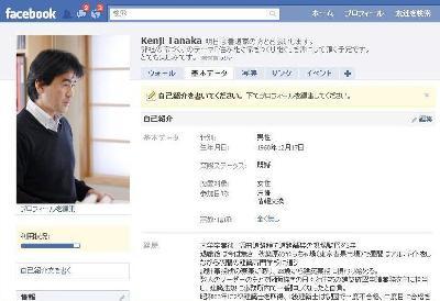 Facebook始めました。_c0019551_14224331.jpg