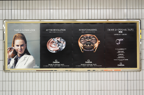 オメガ/JR名古屋駅で大型広告キャンペーン展開!_f0039351_23165413.jpg