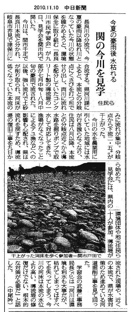 11月9日 涸れた今川を見る会-1_f0197754_2351370.jpg