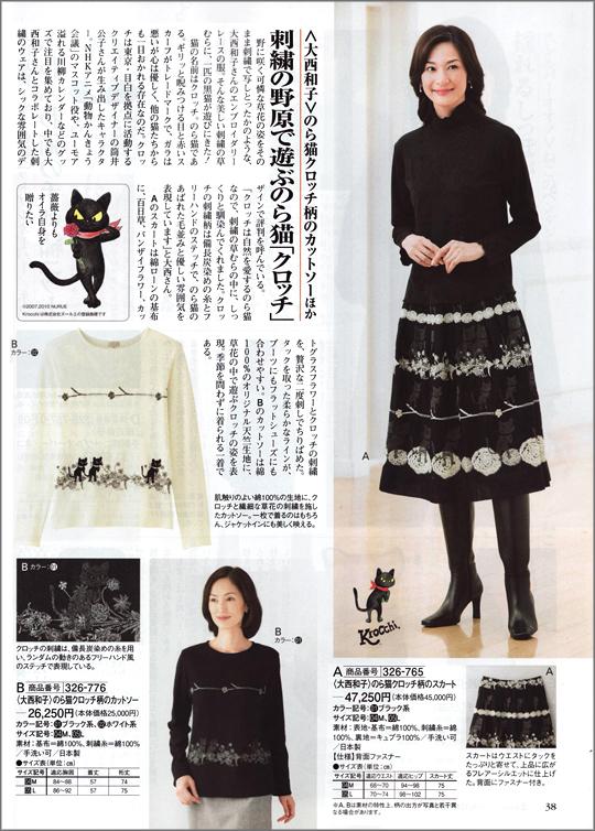 【商品】クロッチ刺繍のお洋服が通販でお求めになれます!_f0193056_17331690.jpg