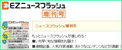EZニュースフラッシュ増刊号_f0070359_15413376.jpg