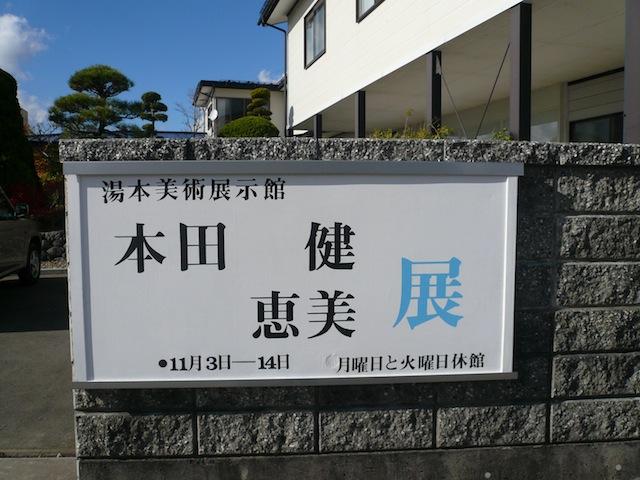 湯本美術展示館へ行きました。_a0141072_2123993.jpg