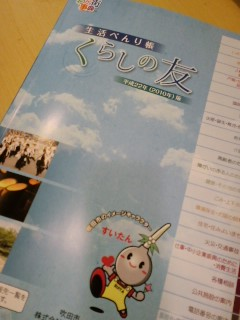吹田市 生活べんり帳くらしの友に掲載しました_f0180576_2191425.jpg