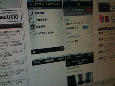 エキサイトブログアプリ_d0085634_17581621.jpg