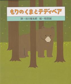 もりのクマとティデイベア_c0085543_22131989.jpg