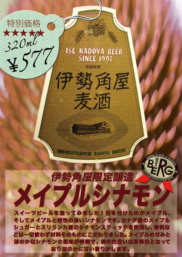 【伊勢角谷】 メイプルシナモンビール登場♪10L限定ですのでお早めに♪ #beer_c0069047_0222369.jpg