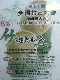 竹の全国大会 in三島_c0087349_8421213.jpg
