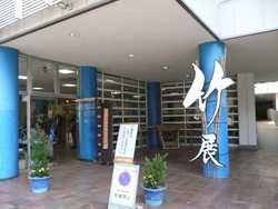 竹の全国大会 in三島_c0087349_8484922.jpg